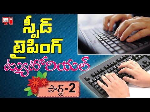 Speed Typing Tutorial in Telugu #02| Increase Typing Speed | Learn Computer Telugu Channel