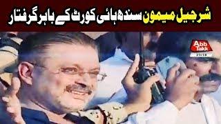 Sharjeel Memon Sindh High Court K Bahir Giraftar -Headlines - 23 October 2017|Abb Takk