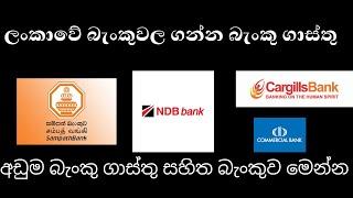 අඩුම බැංකු ගාස්තු සහිත බැංකුව මෙන්න -Bank charges explained by sinhala