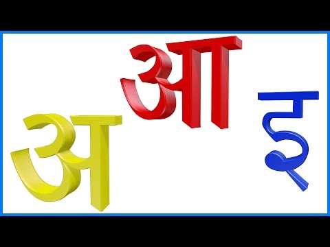 Hindi Letters For Kids | Hindi Alphabets For Children | Swar And Varnamala In Hindi