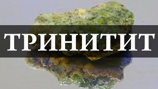 Download Самый уникальный минерал – Тринитит. Химия – просто Video