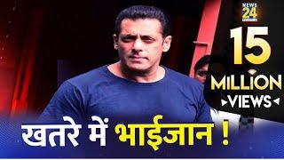 खतरे में भाईजान ! Gangster Lawrence Bishnoi ने दिया Salman को जान से मारने की धमकी