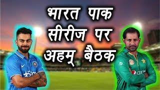 India Vs Pakistan Series : PCB, BCCI officials to meet in Dubai | वनइंडिया हिंदी