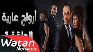 مسلسل أرواح عارية ـ الحلقة 1 الأولى كاملة HD ـ Arwah 3ariya