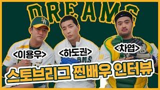 '스토브리그' 강두기, 길창주, 서영주 선수 탄생 비하인드 전격 공개!