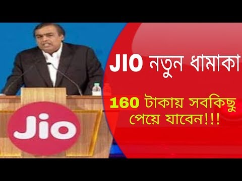 !! GOOD NEWS !! Jio New Dhamaka Offer [Jio Latest News] 😱😱😱