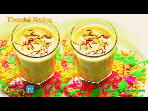 Thandai Recipe (Holi Welcome Drink ) (ఠన్దాయి) in Telugu by :: Attamma TV ::
