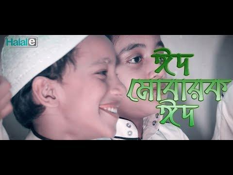 ঈদ মোবারক ঈদ- eider gojol । eid mubarak eid (official)। Masum Bin Mahbub ft. Manjil