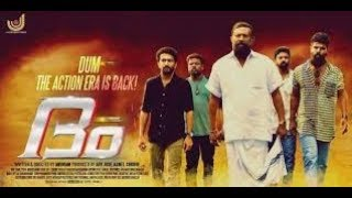 New Malayalam Full Movie DUM 2018| Latest Malayalam Movie 2018 |Super Hit Malayalam Movie 2018