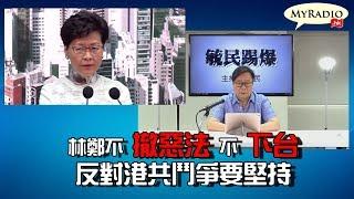 黃毓民 毓民踢爆 190615 ep388 林鄭不撤惡法不下台 反對港共鬥爭要堅持