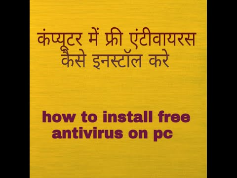 how to install free antivirus on pc? hindi video by qkiii