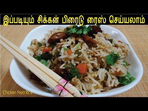 சிக்கன் பிரைடு ரைஸ் | Chicken Fried Rice in Tamil | How To Make Chicken Fried Rice
