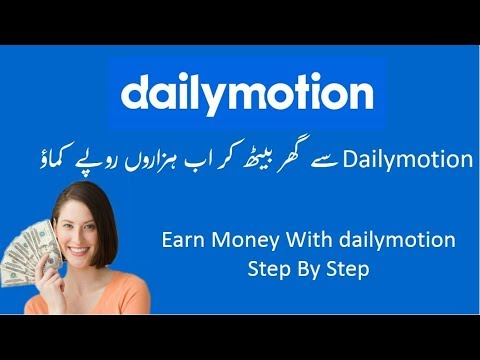 How To Make Money With Dailymotion Step By Step Urdu