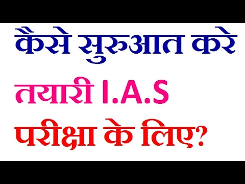 HOW TO START PREPARATION FOR I.A.S EXAM  || FOR FRESHER CANDIDATE