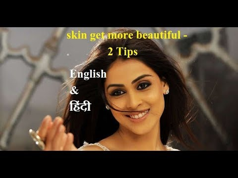 Skin get more beautiful - 2 tips( English & हिंदी )