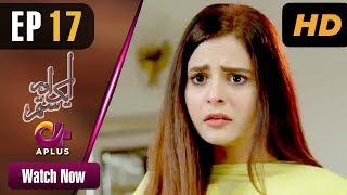Aik Aur Sitam - Episode 17 | Aplus Dramas | Maria Wasti, Alyy Khan, Beenish Chohan | Pakistani Drama