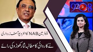 Asif Zardari demands action against NAB chairman: Nisar Khuhro comments on this statement