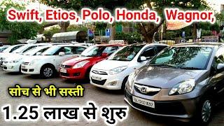 सबसे सस्ता कार बजार😱[ Buy Swift,Wagnor,Polo,Toyota etios,In Cheapest Price ] Hidden Car Market  