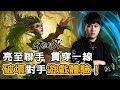 TXO Genji   傳說對決   海牛到底做了什麼讓阿亮至隆氣到投降不玩了?超爆笑打鬧日常一次公開!