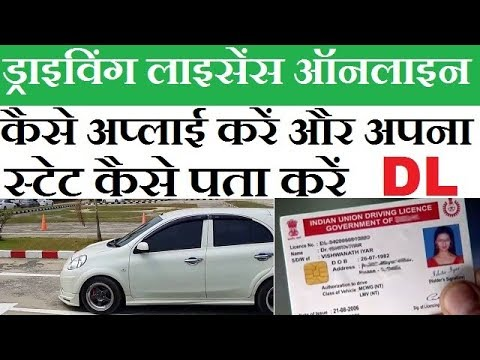 How To Apply Driving Licence In India How To Find Your State Hindi 2017