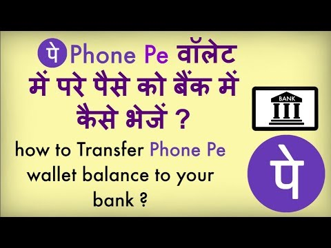 how to Transfer PhonePe Wallet Balance to Bank Account ?