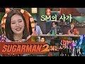 [SM 사가] 이수만 '행복'♪ SM이면 누구나 아는 노래! 투유 프로젝트-슈가맨2 5회
