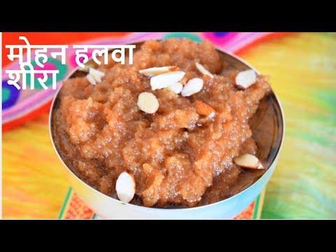इस नवरात्री बनाये बिलकुल नए तरीके का हलवा   Halwa Recipe   Suji - Aate ka Sheera-Food Connection