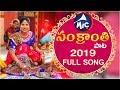 Download Sankranthi Song 2019 || Mangli || Hanmanth Yadav || Mittapalli Surendar || Full Song || Mictv || HD In Mp4 3Gp Full HD Video