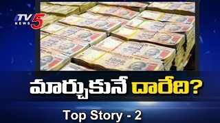 Ban on Currency - Is It Political Strategy Or Fight Against Corruption ? | Top Story #2 | TV5 News
