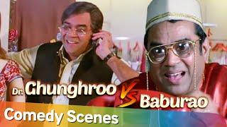 डॉ घुंघरू और बाबूराव की कॉमेडी सीन्स |Comedy Scenes of Paresh Rawal |  Akshay Kumar | Rajpal Yadav
