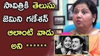 Kutty Padmini About Savithri Gemini Ganeshan Relation - Sharing Memories With Geetha Bhagath