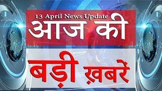 आज की सबसे बड़ी ख़बरें | Today Breaking news | News bulletin | News headlines.