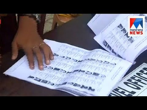 Portability facility for election voters ID |  Manorama News