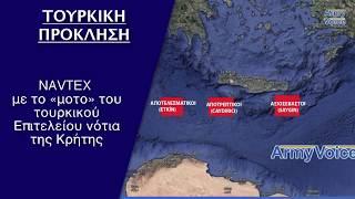 Τουρκία: NAVTEX πρόκληση νότια Κρήτης Τι γράφει