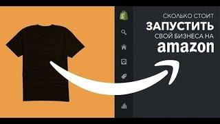 Онлайн мастер-класс «Главные ресурсы для старта Amazon-бизнеса»