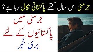 Germany Is Saal Kitne Pakistani Shehri Apne Mulk Se Nikaal Raha Hai