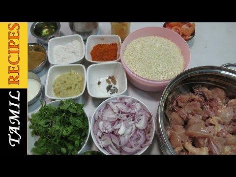 CHICKEN Biryani Recipe IN Tamil / CHICKEN Biryani in Tamil / ரெசிபி இன் தமிழ்