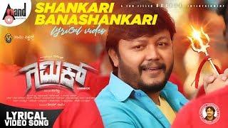 Gimmick | Shankari Banashankari | Lyrical Video | Ganesh | Ronica Singh | Arjun Janya |Samy Pictures