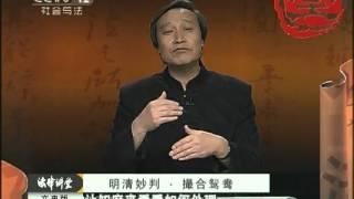 《法律讲堂》明清妙判·撮合鸳鸯(文史版)