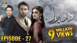 Do Bol Episode 27 | 1st May 2019 | ARY Digital [Subtitle Eng]