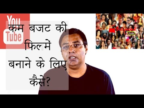 How To Make a Low Budget Film?  - Hindi | Micro Budget Filmmaking | The Art Of Filmmaking