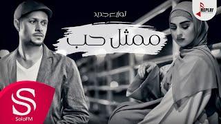 #x202b;ممثل حب - خميس زويد وريم ( توزيع جديد ) 2017#x202c;lrm;