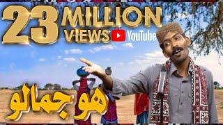 Sindh TV Song HOJAMALO Singer Asghar Khoso HQ SindhTVHD