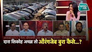 मुसलमान डरे हैं! जब LIVE शो में एंकर ने नेताओं को लगाई जमकर फटकार। #NewsTak