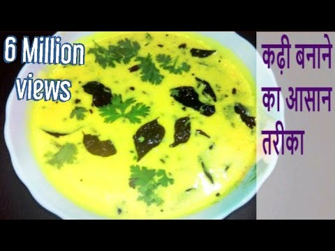 कढ़ी बनाने का आसान तरीका | Kadhi Recipe | Authentic Kadhi Recipe in Hindi