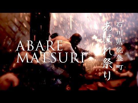 """""""ABARE MATSURI """" あばれ祭り in Ishikawa, Hokuriku District, Japan - SOUND TRAVELLER SERIES"""