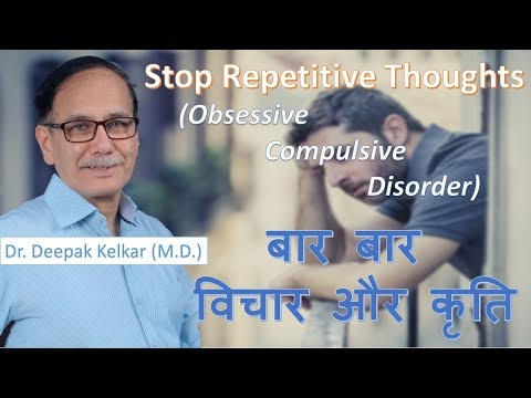 Stop Repetitive Thoughts (Obsessive Compulsive Disorder) बार बार विचार और कृति  Motivational Video