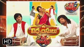 Extra Jabardasth  17th March 2017   Full Episode   ETV Telugu
