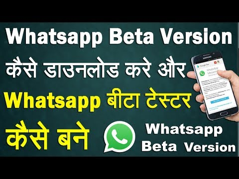 How to Download Whatsapp beta version for android and How to become a Whatsapp Beta Tester