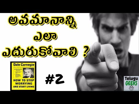 7 WAYS TO OVERCOME STRESS , DEPRESSION AND CRITICISM  in telugu